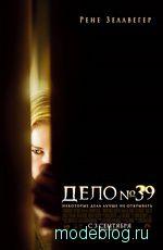 Рецензия на фильм «Дело №39/ Case 39»