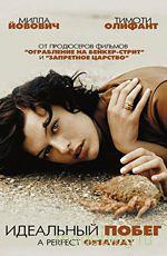 Антикризисное кино (рецензия на фильм «Идеальный побег / Perfect getaway») Мила Йовович
